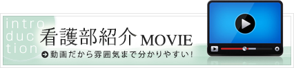 看護部紹介MOVIE