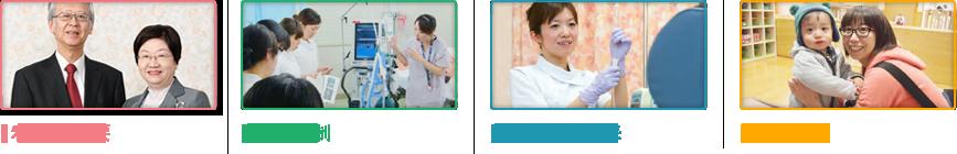 看護概要 教育体制 看護専門外来 福利厚生